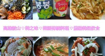 高雄鼓山美食|N訪『韓之味韓式料理餐廳』(近美術館) 朋友來必去餐廳。料多實在平價美食餐廳