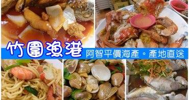 桃園竹圍美食|『阿智平價海產』樓下點餐樓上料理。在地人極力推薦