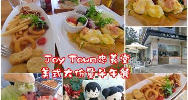 高雄鼓山美食 『Joy Town忠義堂』輕食/早午餐/鬆餅/蜜糖吐司/美式餐點/小火鍋。爆漿燻鮭魚青蔬班尼迪克蛋(近美術館)