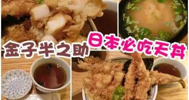 日本東京美食|『金子半之助(日本橋店) 』天丼排隊名店。平價份量大CP值超高