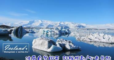 冰島自助|蜜月極光首選。10天自駕行程規劃/必去景點/住宿懶人包攻略