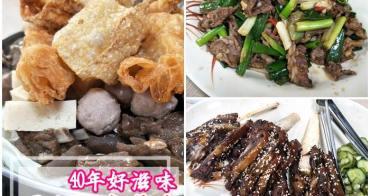高雄岡山美食|40年老店『源坐羊肉』暖呼呼 滿滿膠原蛋白的帶皮羊肉