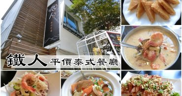 高雄鳳山美食 巷弄中的平價美味『鐵人泰式料理』餐點好吃量多。適合朋友家庭聚餐(近正修大學)