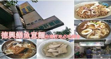 台南中西區美食 在地美味『德興鱔魚意麵』晚來就吃不到了(近安平)