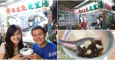 嘉義東區美食|『阿娥豆漿豆花』文化路夜市古早味豆花老店