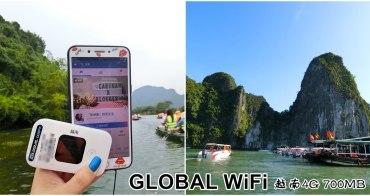 越南旅遊WIFI網路租借 『GLOBAL WiFi』越南行動網路4G 700MB/日。每日最低$199(內文有讀者8折+寄件免運優惠代碼)