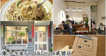 屏東市美食|『小冬家food&drink貳號店 』老屋翻新私房料理。義大利麵超好吃