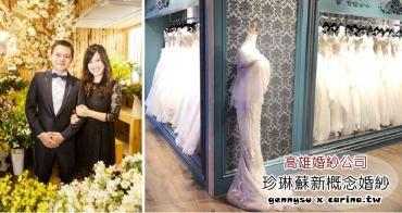 My Wedding|回娘家『gennysu珍琳蘇新概念婚紗Mall』拍攝結婚二週年紀念照