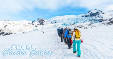 冰島景點|『Falljökull Glacier冰川健行』Vatnajökull瓦特納冰原國家公園。一場體力與意志力考驗の夢幻行程