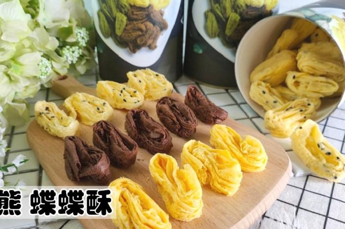 團購宅配美食 『38熊蝶蝶酥』超人氣台北伴手禮。客製化婚禮彌月禮盒(海外也可宅配)