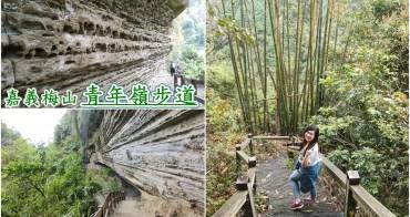 嘉義梅山景點 『青年嶺步道』挑戰來回1800階梯。壯麗燕子崖/千年蝙蝠洞/瑞里情人吊橋(近瑞里國小)