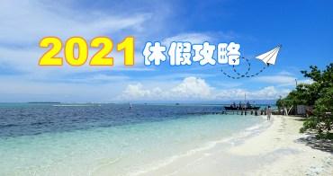 2021休假攻略 民國110年行事曆 連假請假攻略。連休嗨翻一整年