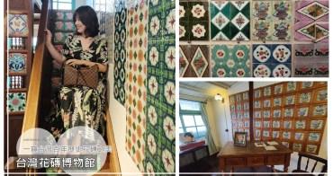 嘉義西區景點|『台灣花磚博物館』窺探台灣百年花磚之美