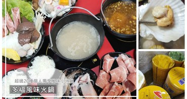 高雄三民美食 『多福風味火鍋』超過20種個人鍋物。瓜仔肉燥/飲料/冰淇淋無限量供應