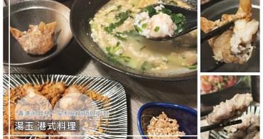 高雄左營美食|『湯玉 港式料理』香港米其林一星利苑廚師。必點招牌港式濃湯泡飯(近捷運巨蛋站)