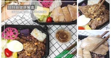 高雄左營美食|『貝特覓健康餐盒better me』低卡均衡美味餐盒