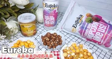 團購宅配美食|『Eureka爆米花』來自馬來西亞熱銷爆米花。顛覆刻板味覺讓人一口顛覆刻板味覺讓人一口EU一口