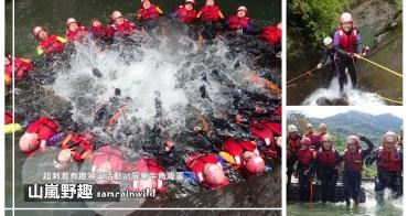 屏東溯溪推薦|跟著『山嵐野趣』專業教練們暢遊在屏東牛角灣溪。體驗人生第一次溪谷攀爬/跳水/垂降