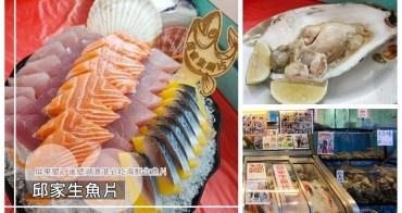 屏東恆春美食|『邱家生魚片』後壁湖二店(魚市場內)。招牌生魚片40片$200俗擱大碗