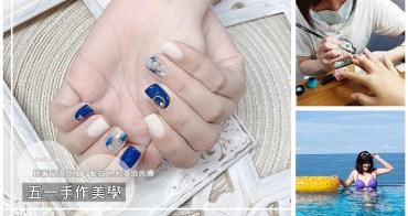 高雄左營美甲 『五一手作美學』輕奢巴洛克風。藍白色系渲染美甲