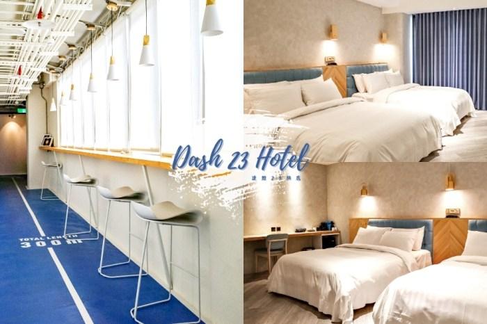 台南住宿推薦 | 達煦23旅店 Dash23 – 位置好方便,國華街,神農街走路不用5分鐘