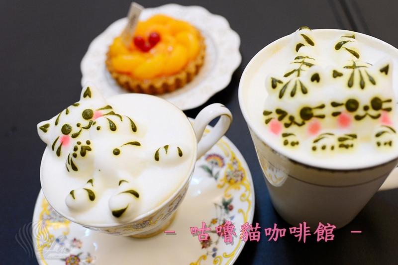 臺中美食|西區《咕嚕咕嚕貓咖啡 (旗艦店)》少女下午茶 3D立體貓咪拉花 貓咪咖啡館推薦 - 卡琳。摸魚兒趣