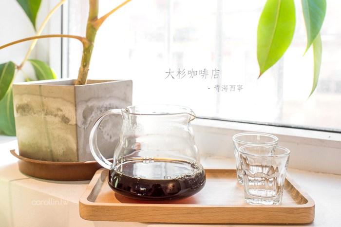 青海旅遊 | 西寧 大杉咖啡店 – 交換生活故事的溫馨小店
