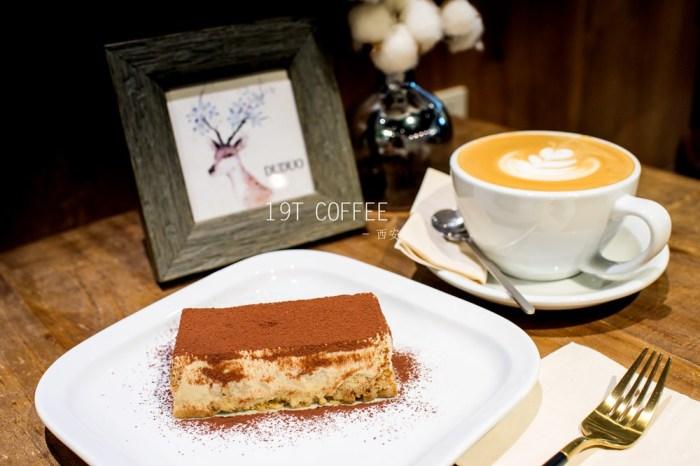 西安旅遊 | 南大街 19T COFFEE – 鬧區裡 寧靜的質感咖啡店