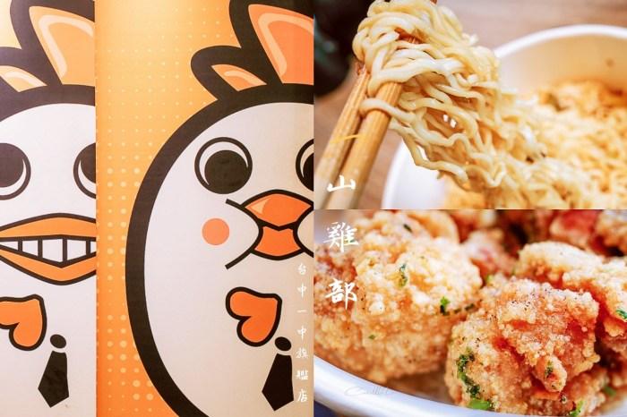 台中美食 | 山雞部 – 一中街商圈台式速食/酒香濃郁的花雕雞腿塊/好吃又大塊的炸雞排