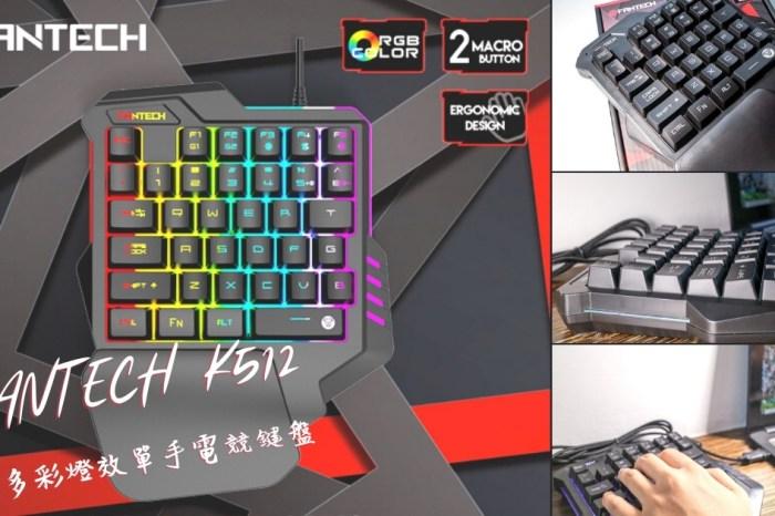 FANTECH K512 單手電競鍵盤 | 遊戲專用,35鍵盤開箱使用心得