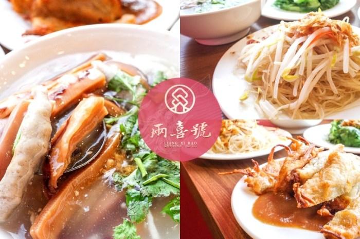 台北萬華美食   兩喜號 – 龍山寺百年老店,艋舺老牌魷魚羹