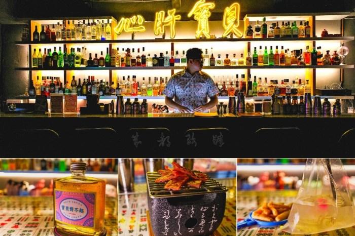 受保護的內容: 台北西門町酒吧推薦 | CHENDU 94 成都玖肆 心肝寶貝 – 蒂寶麻雀館,特色調酒專賣