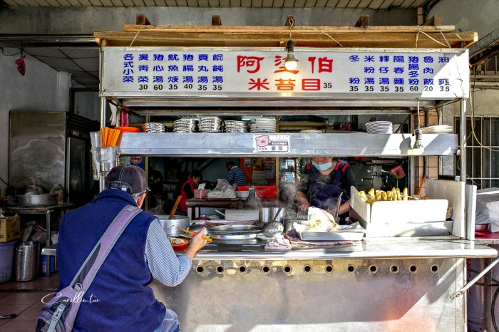 基隆美食 | 阿塗伯米苔目 – 70年老店,食尚玩家也推薦的在地小吃
