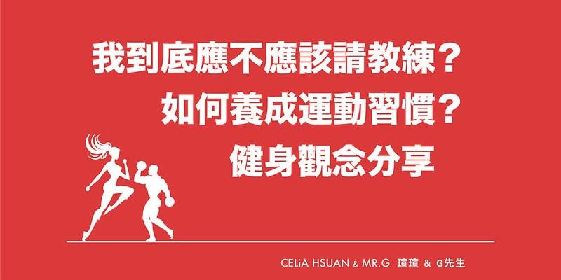 【運動健身】我到底應不應該請教練?如何養成運動、健身習慣?健身觀念分享 @瑄G享生活