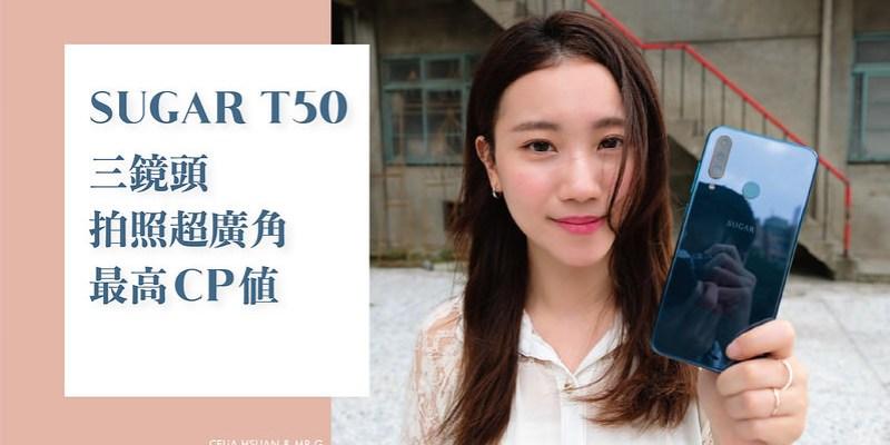 【手機開箱】 SUGAR T50 三鏡頭物超所值 拍照超廣角 高CP值中階旗艦機@瑄G享生活