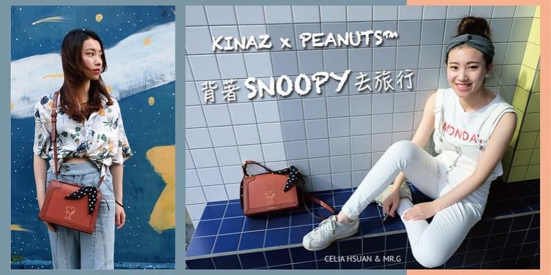  包包穿搭 背著Snoopy去旅行-KINAZ x PEANUTS™ 追夢日記斜背包  查理布朗咖啡.Charlie Brown Café 台中史努比餐廳 台中主題餐廳 台中熱門打卡景點 包包推薦 @瑄G玩時尚