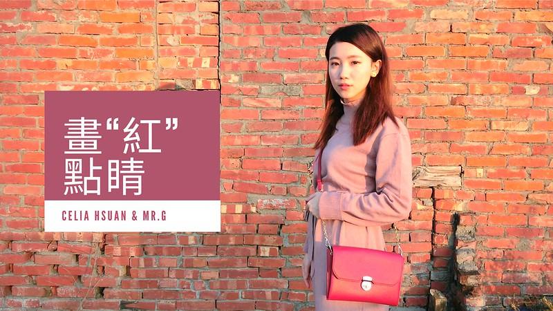 │穿搭│甜美又帶個性 Pixy手拿包鍊帶包 如何駕馭紅色穿搭 @瑄瑄玩時尚