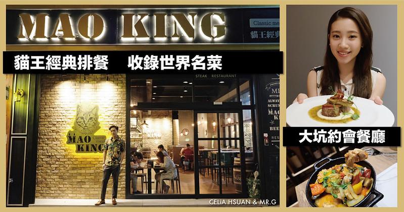 【台中】貓王經典排餐 Mao King 收錄世界經典名菜 老饕級的美味 大坑約會好選擇 約會餐廳推薦 大坑美食推薦(含完整菜單)@瑄G美食不囉嗦