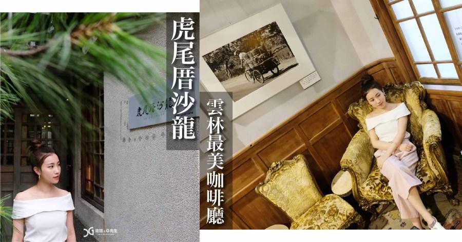【雲林景點】虎尾厝沙龍 雲林最美咖啡廳 遺世的獨立書店 雲林旅遊推薦 (含完整菜單) @瑄G玩宇宙