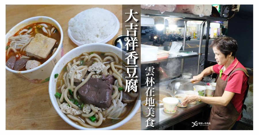 【雲林美食】大吉祥香豆腐 虎尾科大學生最愛 接地氣的在地美食 (含完整菜單) @瑄G美食不囉嗦