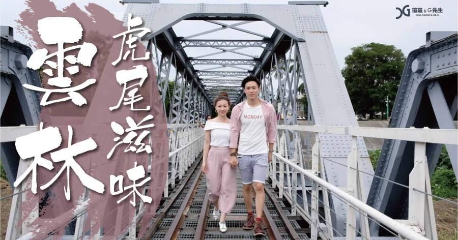【雲林一日遊】虎尾一日遊 必玩景點推薦 台灣鄉鎮旅遊 @瑄G玩宇宙