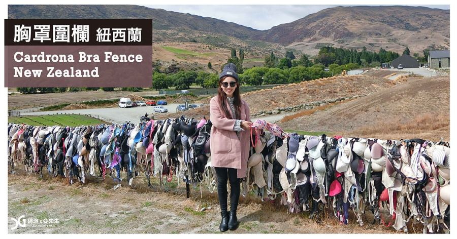 【紐西蘭】胸罩圍欄 Cardrona Bra Fence 來自各地的胸罩 紐西蘭十大奇妙景點之一 紐西蘭景點推薦 @瑄G玩地球