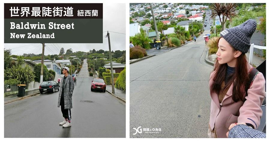 【紐西蘭】 世界最陡街道 超級陡陡陡 鮑德溫街 Baldwin Street 紐西蘭十大奇妙景點之二 紐西蘭景點推薦 @瑄G玩地球