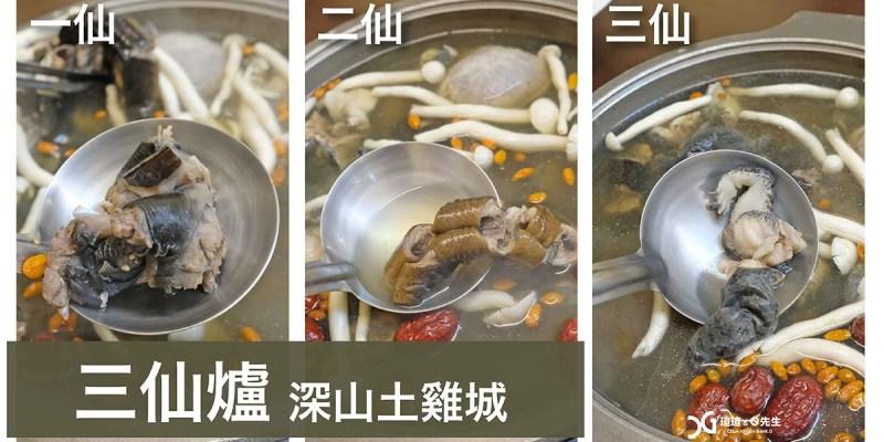 【嘉義美食】深山土雞城 獨家三仙爐 鱉 鱔魚 水蛙 精氣神與膠原蛋白的加油站 嘉義美食推薦(含完整菜單) @瑄G美食不囉唆