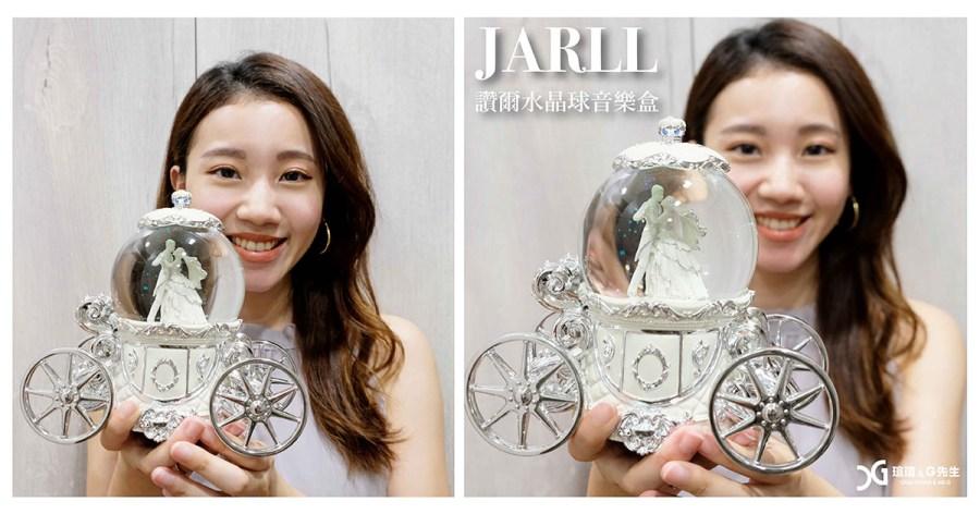 【水晶球音樂盒】JARLL讚爾  愛情圓舞曲水晶球音樂盒 每個人都要有一個音樂盒 典雅夢幻療癒身心靈 結婚週年禮物 紀念日禮物 @瑄G享生活