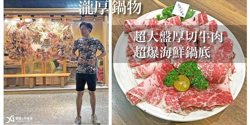 【嘉義美食】瀧厚鍋物 超大盤厚切牛肉 超爆海鮮鍋底 (含完整菜單) @瑄G美食不囉唆
