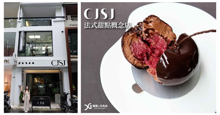 【台中甜點】CJSJ法式甜點概念店 精緻唯美蛋糕 來自法國米其林甜點廚師 台中超紅甜點店 (含完整菜單) @瑄G美食不囉唆