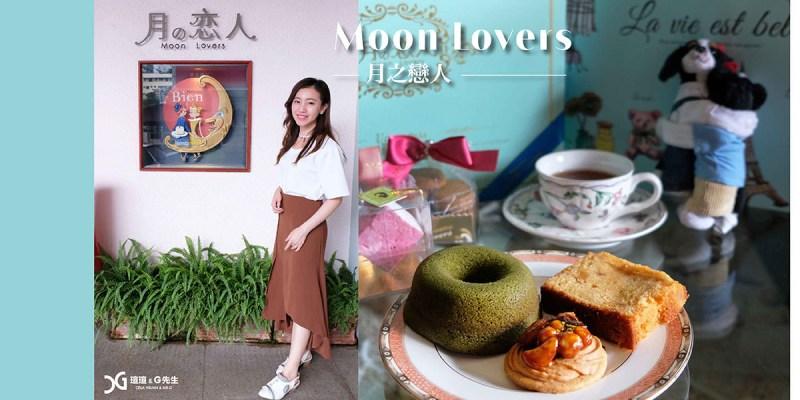 【台中|喜餅試吃】月之戀人 Moon Lovers 特色蛋糕系列喜餅 日本洋菓子之父真傳手工餅乾 手工喜餅推薦 @瑄G好日子