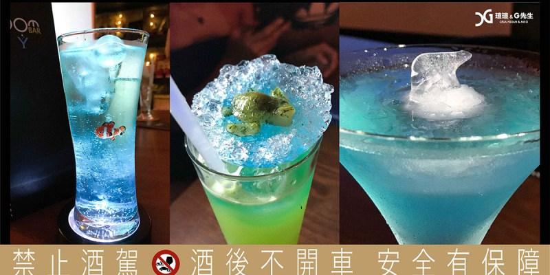 【墾丁恆春酒吧】30M Bar 講著海洋故事的調酒 復古老宅文青bar 墾丁恆春酒吧推薦 @瑄G享微醺