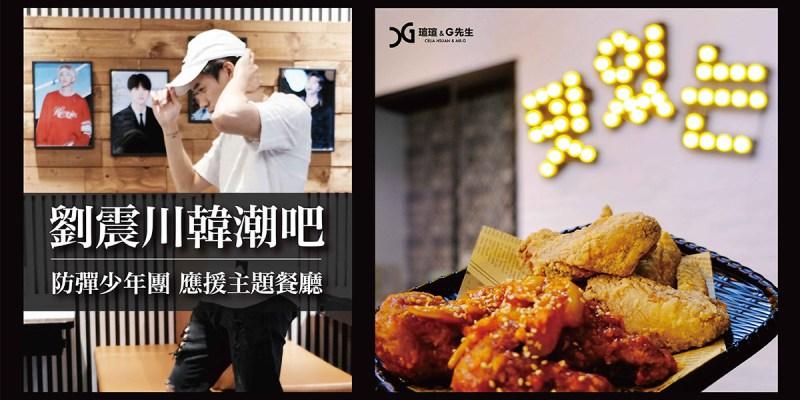 【台中美食】 劉震川韓潮吧 台中站前秀泰店 韓式料理多樣化 道地小吃到傳統鍋物 《防彈少年團》應援主題餐廳 @瑄G美食不囉唆